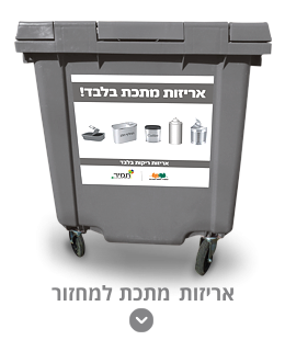 פח אפור - תמיר מיחזור האריזות בישראל
