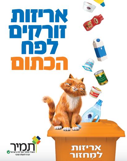 דדי החתול מסביר: אריזות זורקים לפח הכתום!