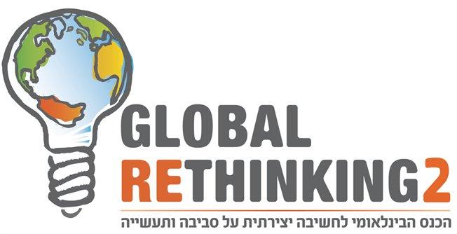 כנס תמיר 2015 Global Rethinking