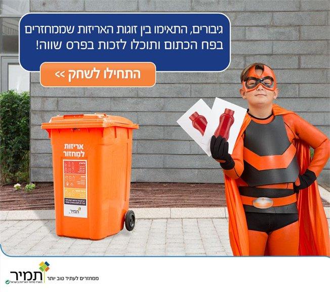 תמיר תאגיד תחזור האריזות בישראל