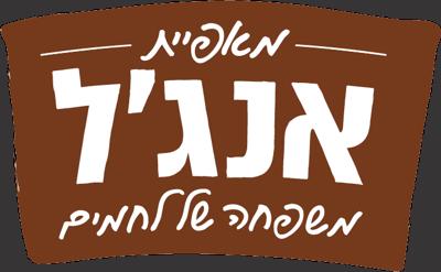 """לוגו חברה מאפיות א.אנג'ל בע""""ם"""