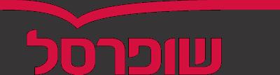 """לוגו חברת שופרסל בע""""מ"""